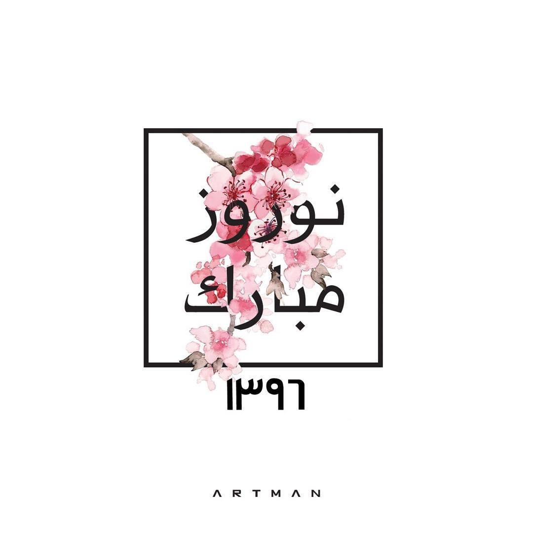 Happy 96 everyone  نوروز ٩٦