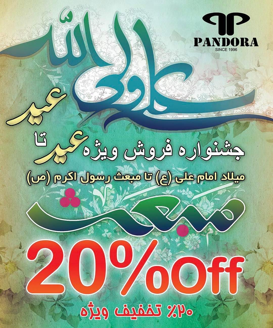 جشنواره فروش ویژه عید تا عید چ