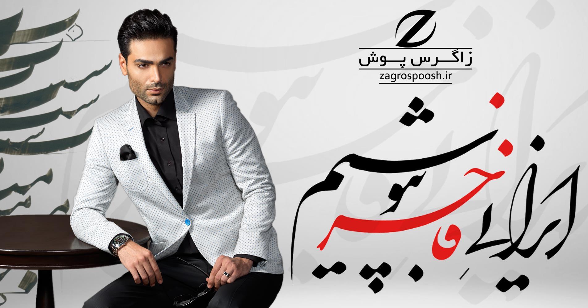 ایرانی فاخر بپوشیم. #کت#کت تک