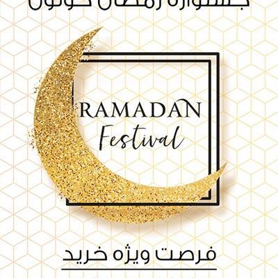 جشنواره رمضان كوتون آغاز شد !