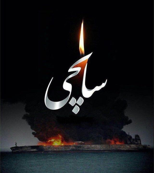 پرواز روح دریادلان نفتکش ایران