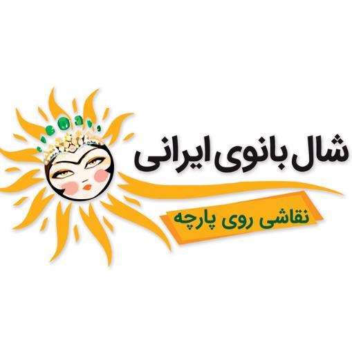 شال بانوی ایرانی