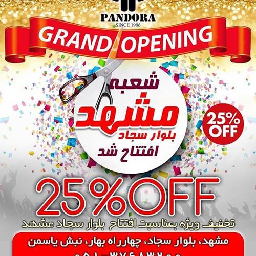 🌹شعبه مشهد-بلوار سجاد افتتاح