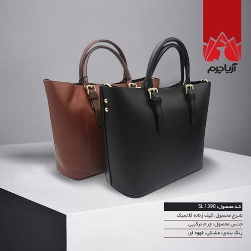 کیف زنانه کلاسیک چرم ترکیبی