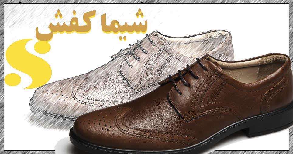 تاریخچه شیما کفش