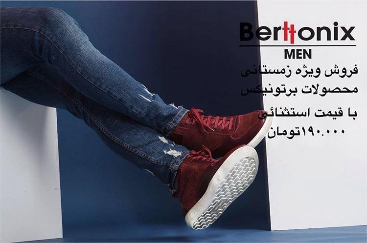 برتونیکس ایران  محصولات مردا