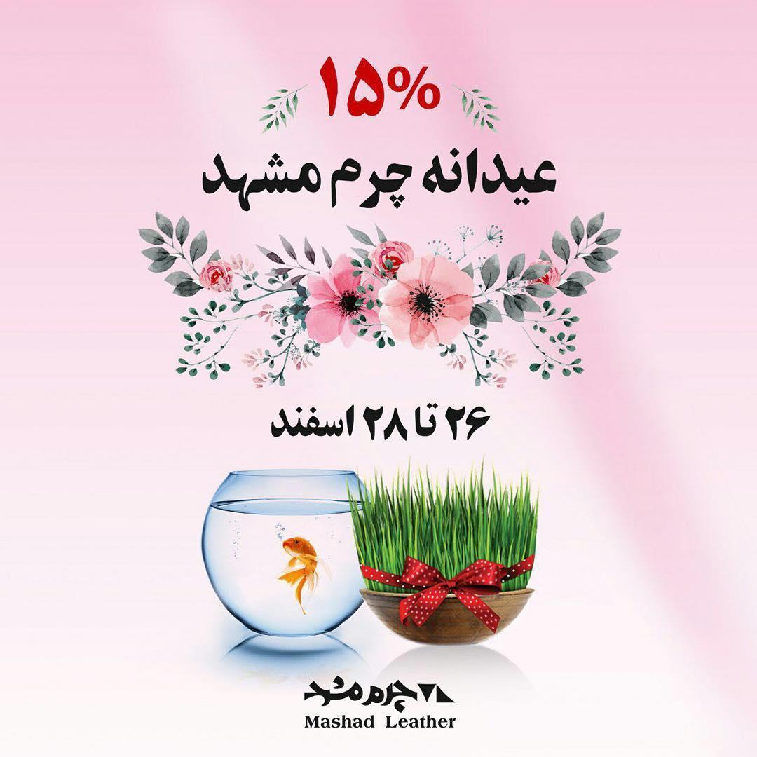 مژده به همراهان عزيز چرم مشهد
