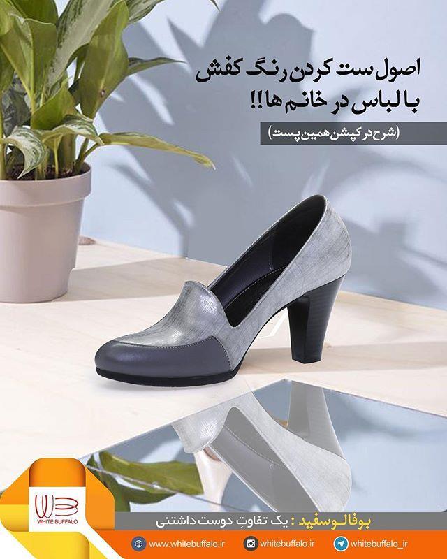 #کفش_طوسی . . این رنگ کفش ر