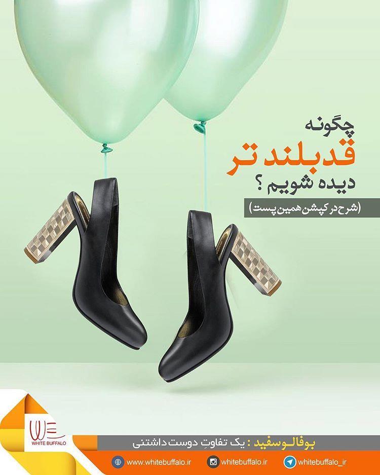 #بوفالوسفید . مدل کفش زنانه