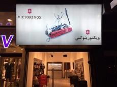 ویکتورینوکس شعبه احمد آباد
