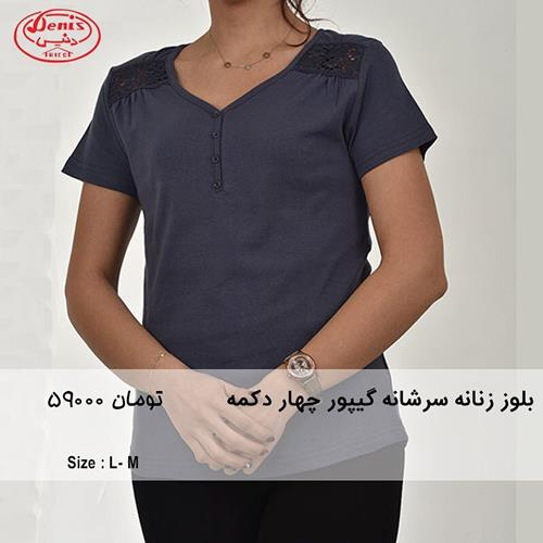 بلوز زنانه سرشانه گيپور چهاردك