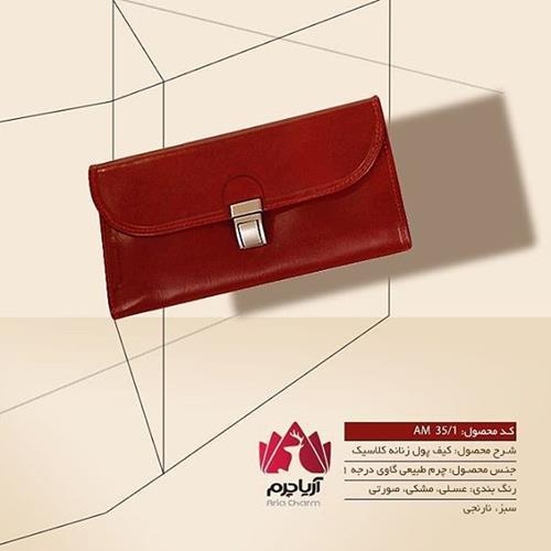 کیف پول چرم زنانه (چرم طبیعی