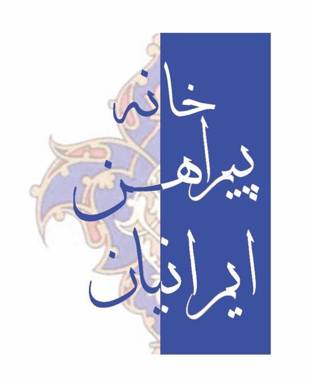 خانه پیراهن ایرانیان
