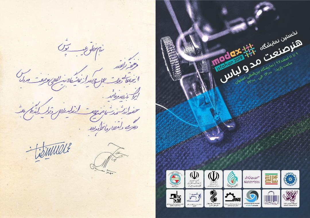 اولین نمایشگاه بینالمللی هنرصنعت مد و لباس اصفهان (ModEx2019)