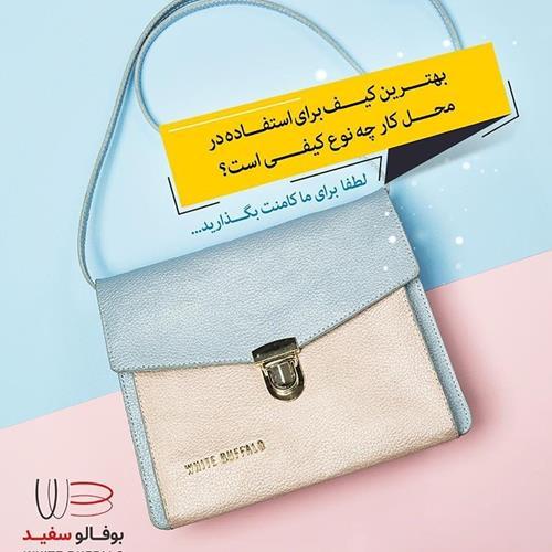 #بوفالوسفید . بهترین کیف برا