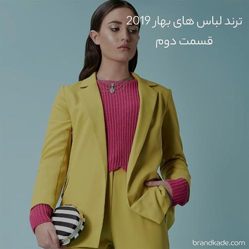 ترند لباس های بهار ۲۰۱۹ قسمت