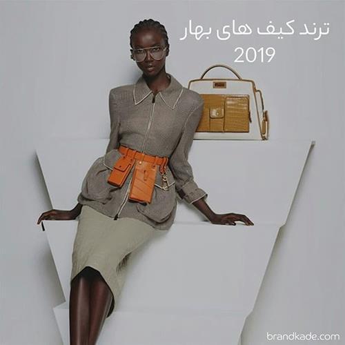 ترند کیف های بهار ۲۰۱۹ ورق بز
