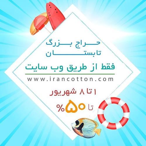 ☀حراج بزرگ تابستانی سایت ایران