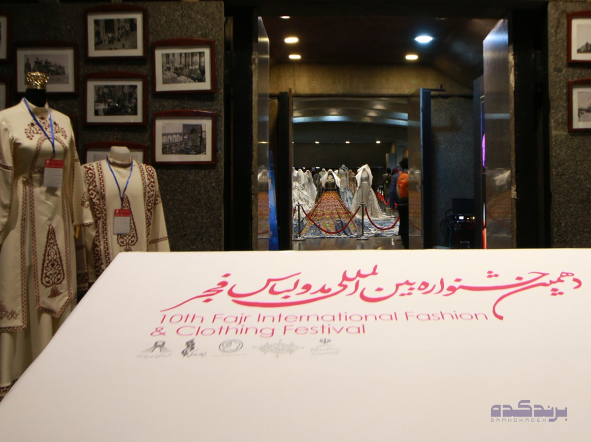 جشنواره مد و لباس فجر ۹۹